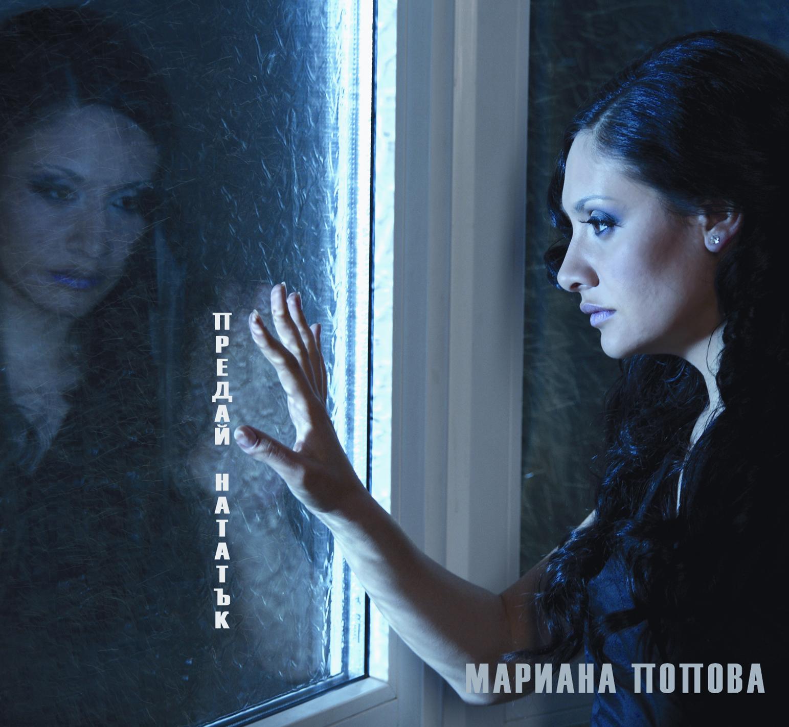 Мариана Попова