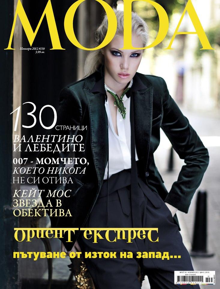 списание MODA