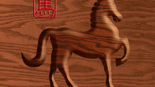 хороскоп за годината на дървения кон
