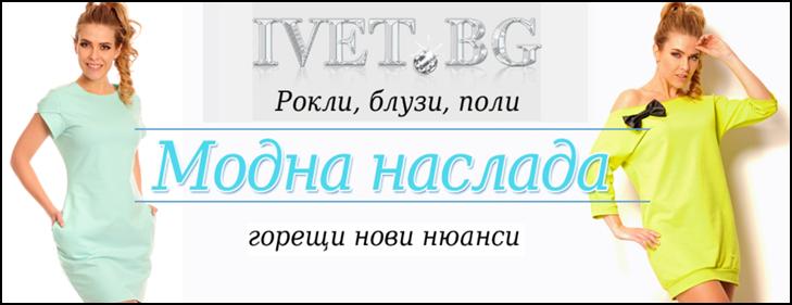 Ivet.bg