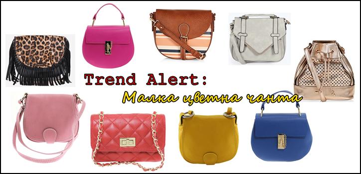 Mini дамски чанти
