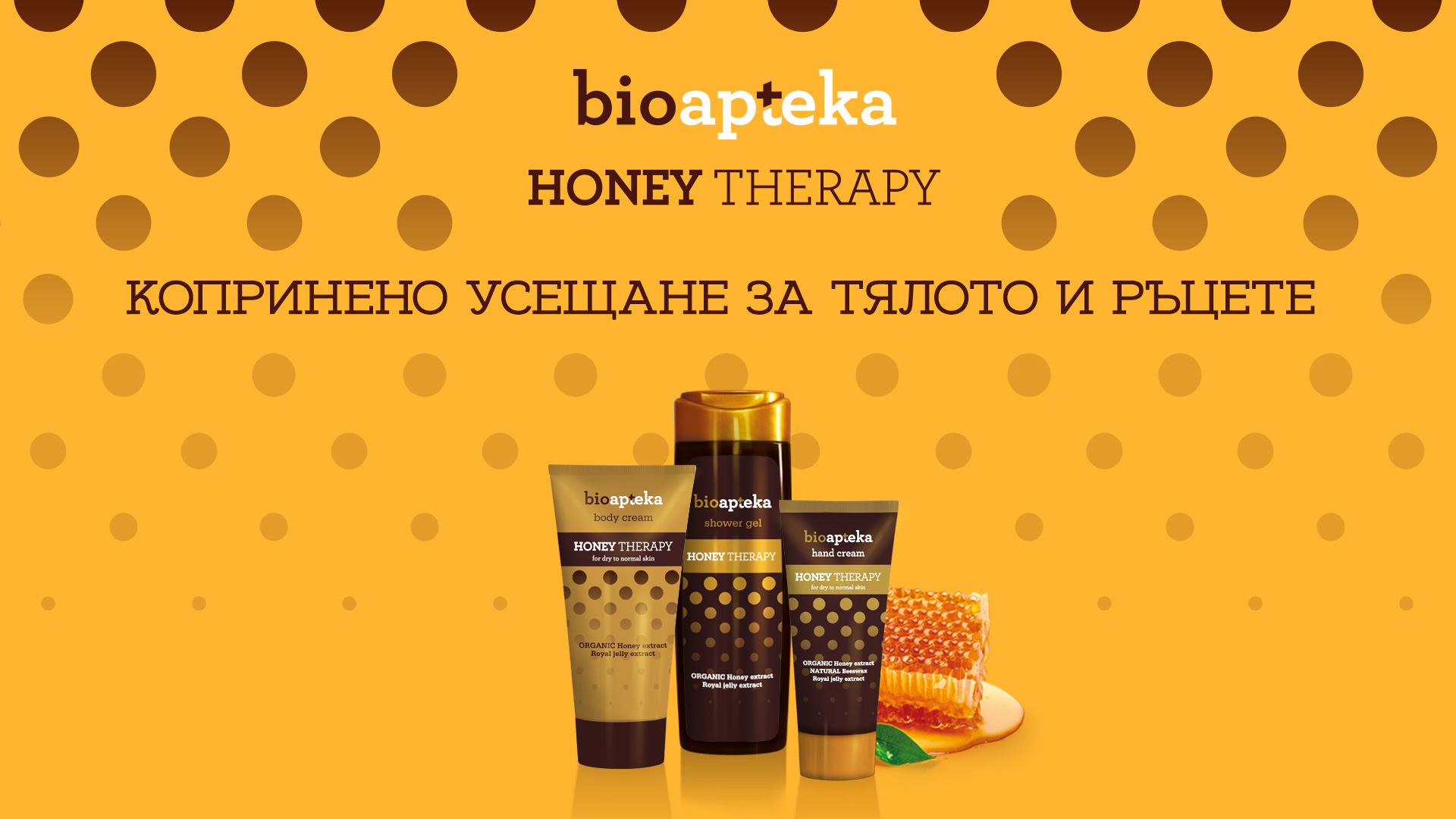 181017_BioApteka_Honey_Therapy_Launch_Body