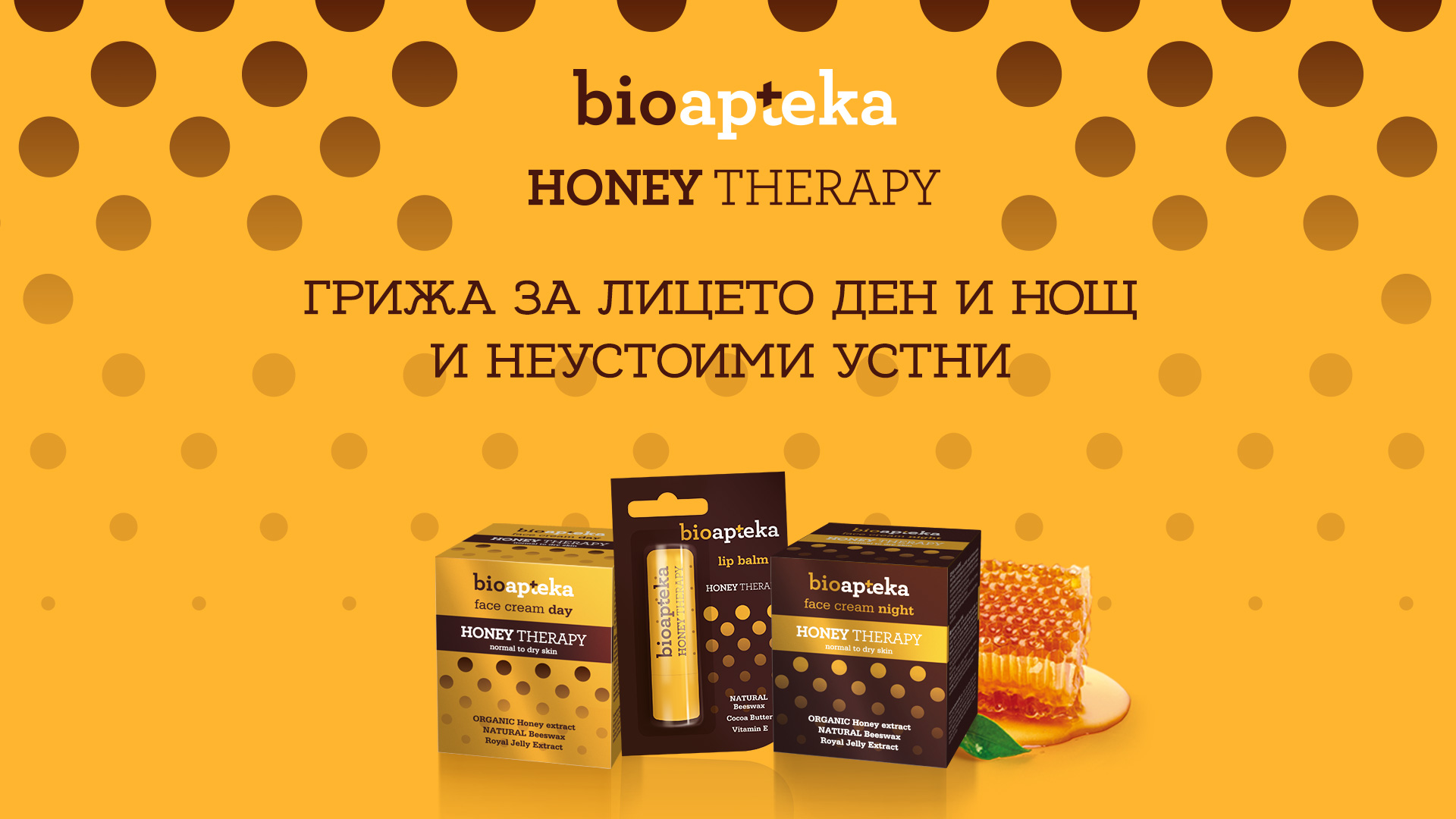 181017_BioApteka_Honey_Therapy_Launch_Face
