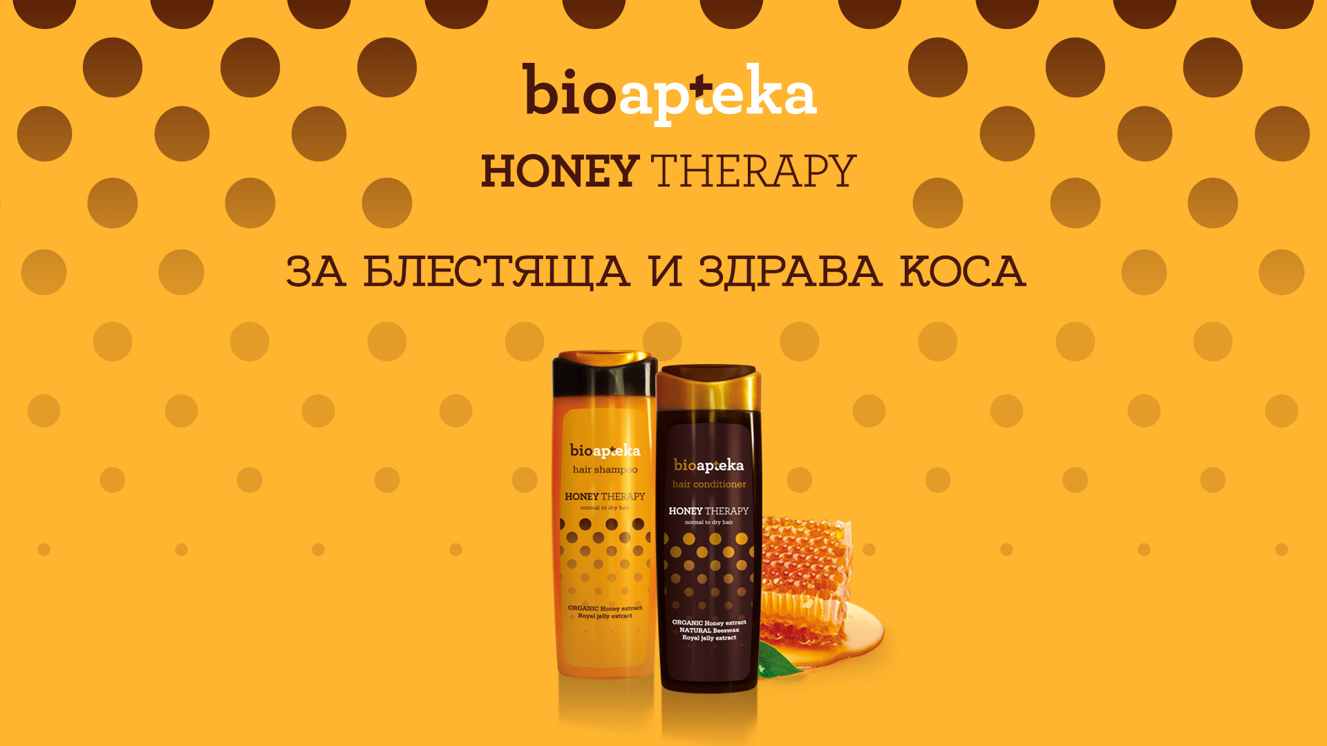 181017_BioApteka_Honey_Therapy_Launch_Hair